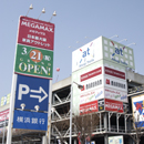The largest furniture outlet store in Kanagawa prefecture